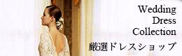 ウエディングドレス・セレクション